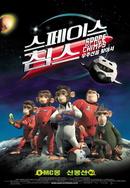 스페이스 침스 : 우주선을 찾아서